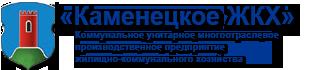 КУМПП ЖКХ «Каменецкое ЖКХ»
